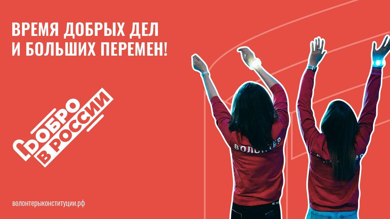Волонтёр, будущее России в твоих руках!